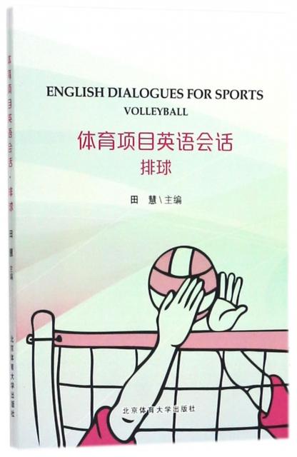 排球/體育項目英語會話