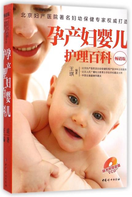 孕產婦嬰兒護理百科(附光盤暢銷版)