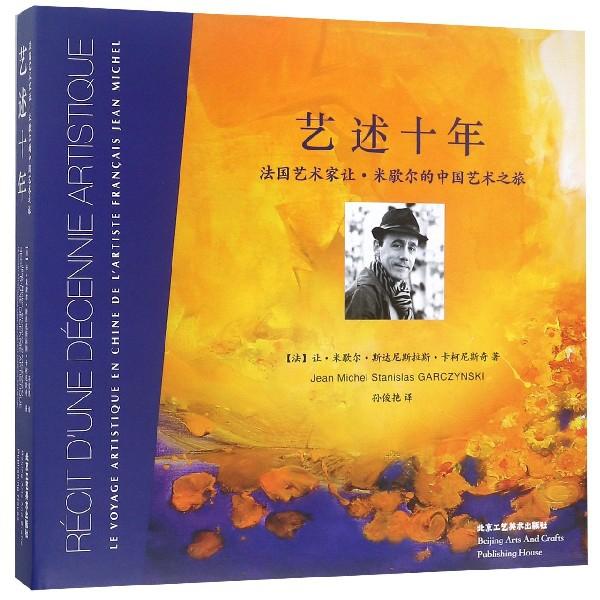 藝述十年(法國藝術家讓·米歇爾的中國藝術之旅)(精)