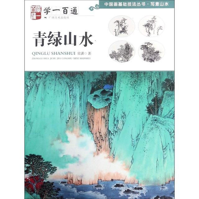 青綠山水(學一百通)/中國畫基礎技法叢書