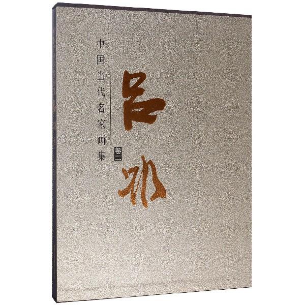 呂冰(卷2)(精)/中國當代名家畫集