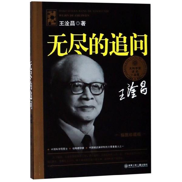 无尽的追问(插图珍藏版)/大科学家讲的小故事