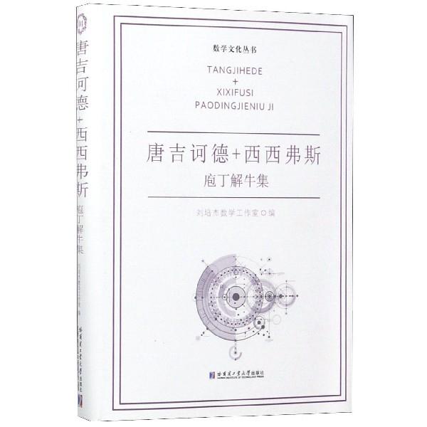 唐吉訶德+西西弗斯(庖丁解牛集)(精)/數學文化叢書