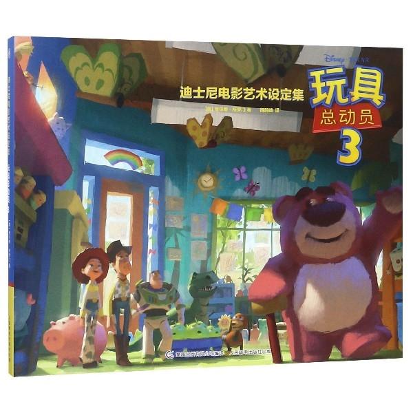 玩具總動員(3)(精)/迪士尼電影藝術設定集