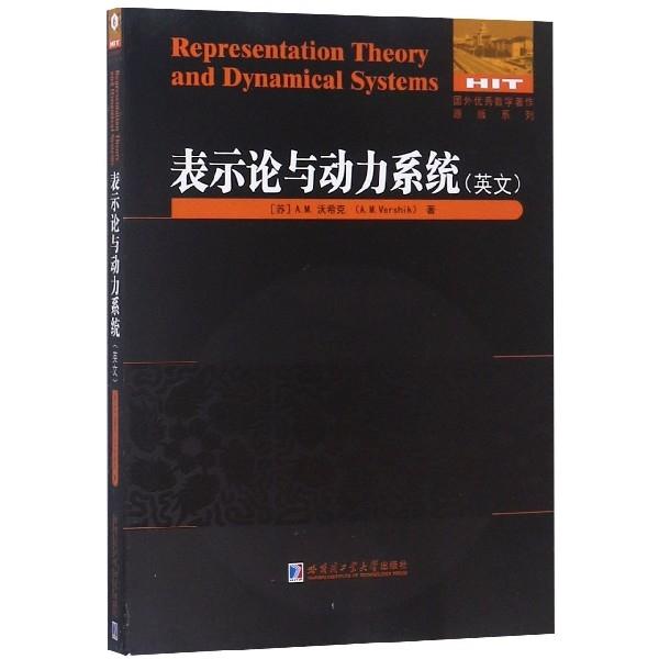 表示論與動力繫統(英文)/國外優秀數學著作原版繫列