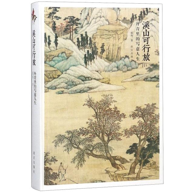 溪山可行旅(丹青裡的寫意人生)(精)