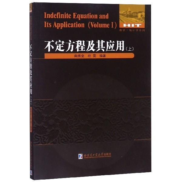 不定方程及其應用(上)/數學統計學繫列