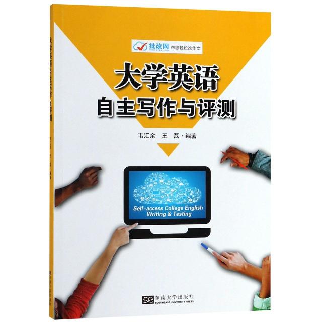 大學英語自主寫作與評測