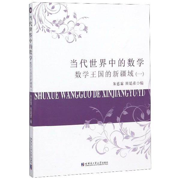 當代世界中的數學(數學王國的新疆域1)