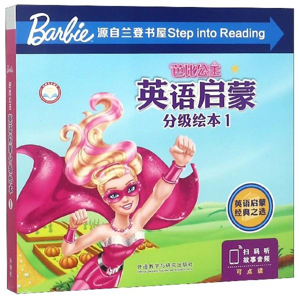 芭比公主英語啟蒙分級繪本(1共6冊可點讀)