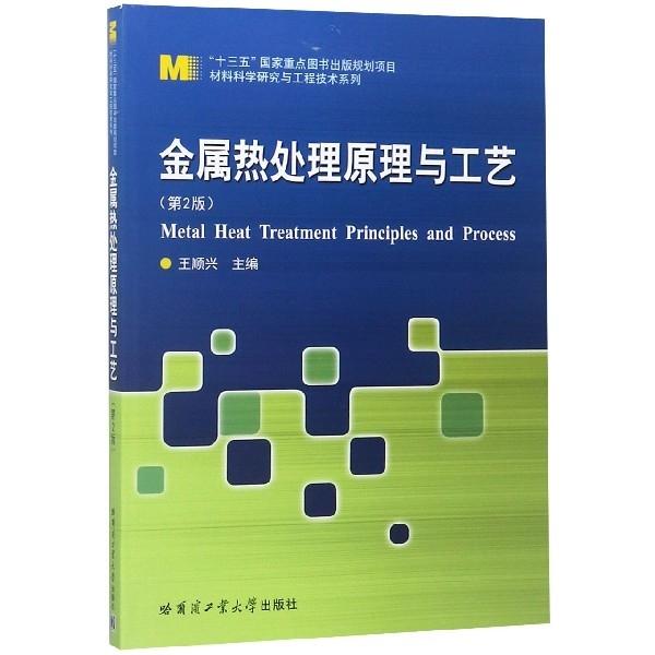金屬熱處理原理與工藝(第2版)/材料科學研究與工程技術繫列