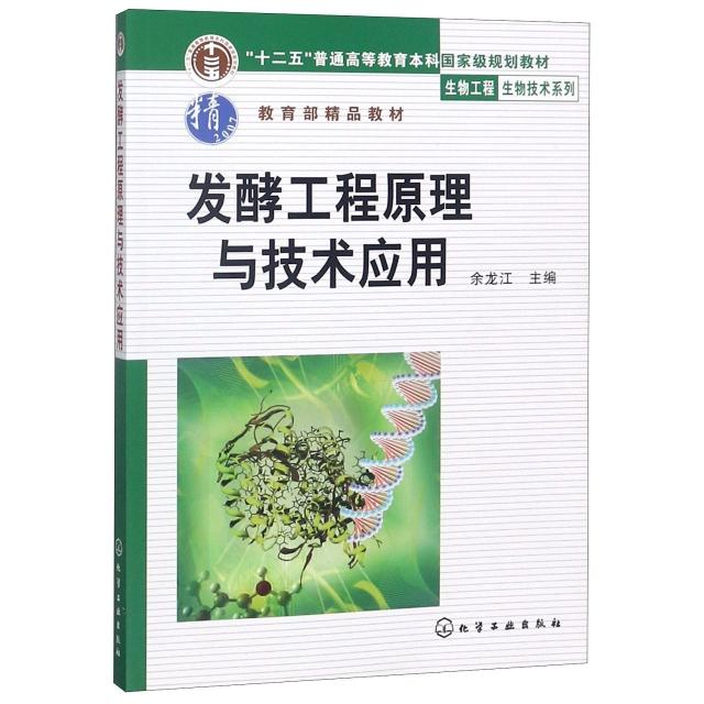 發酵工程原理與技術應用(十二五普通高等教育本科國家級規劃教材)/生物工程生物技術繫
