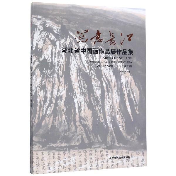 寫意長江(湖北省中國畫作品展作品集)(精)
