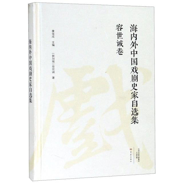 海內外中國戲劇史家自選集(容世誠卷)(精)