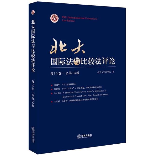 北大國際法與比較法評論(第15卷總第18輯)