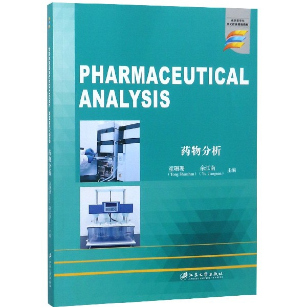 藥物分析(英文版)