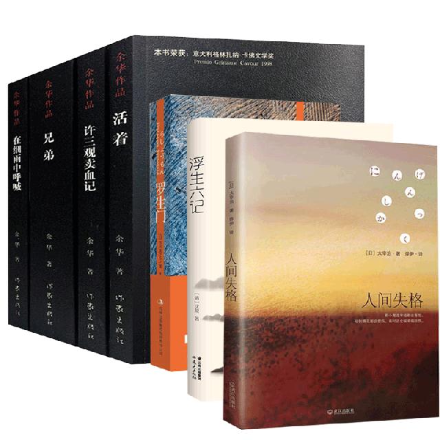 經典文學全7冊