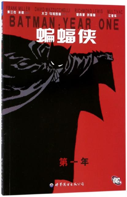 蝙蝠俠(第1年)