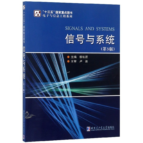 信號與繫統(第3版)/電子與信息工程繫列