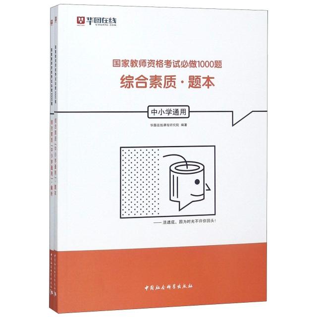 綜合素質(中小學通用共2冊)/國家教師資格考試必做1000題