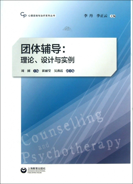 團體輔導--理論設計與實例/心理咨詢與治療繫列叢書