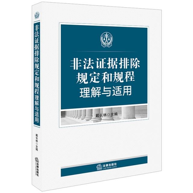 非法證據排除規定和規程理解與適用