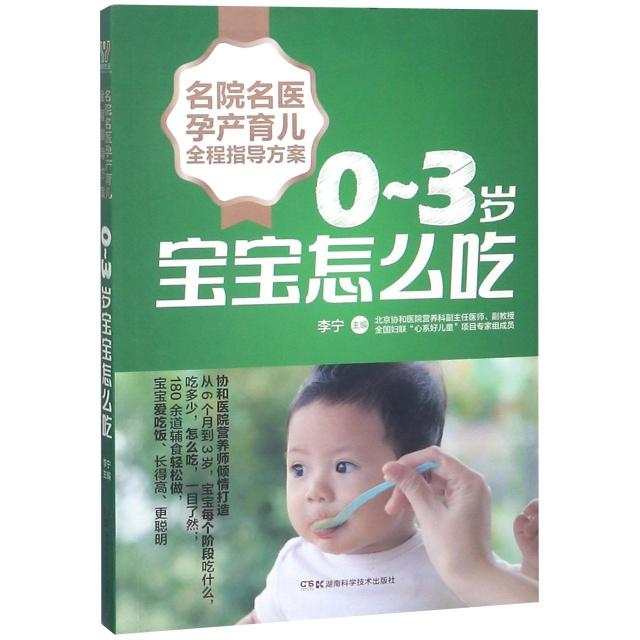 0-3岁宝宝怎么吃/