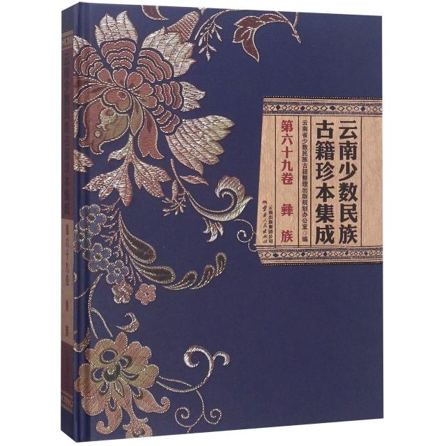 雲南少數民族古籍珍本