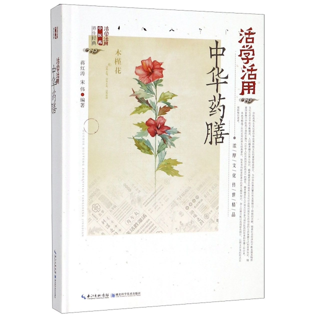 活學活用中華藥膳(精)/活學活用中醫藥養生經典