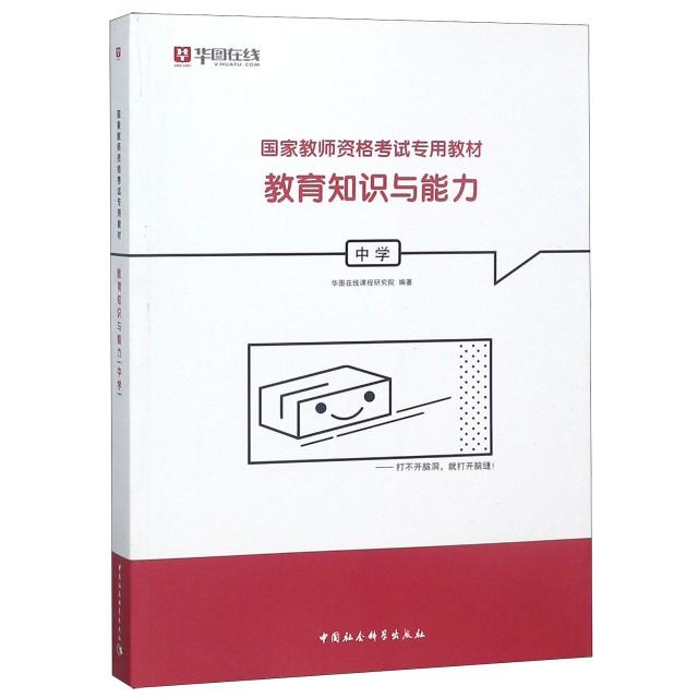 教育知識與能力(中學國家教師資格考試專用教材)