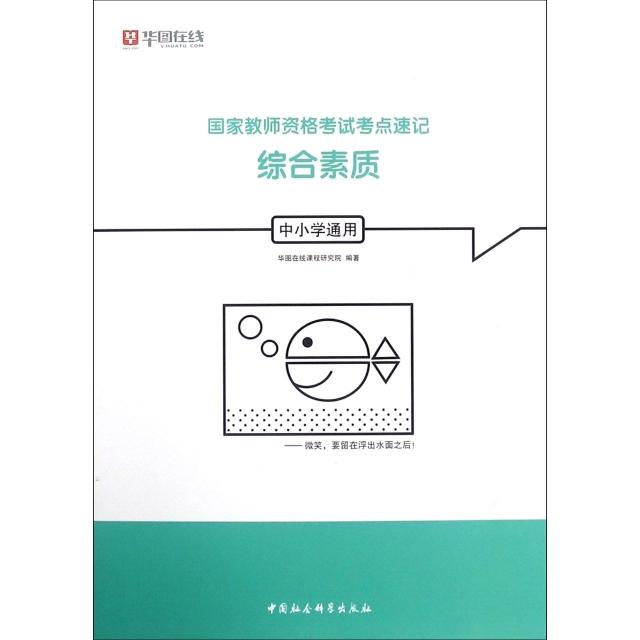 綜合素質(中小學通用)/國家教師資格考試考點速記