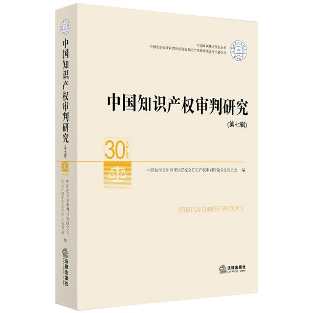 中國知識產權審判研究(第7輯)/中國審判理論研究叢書