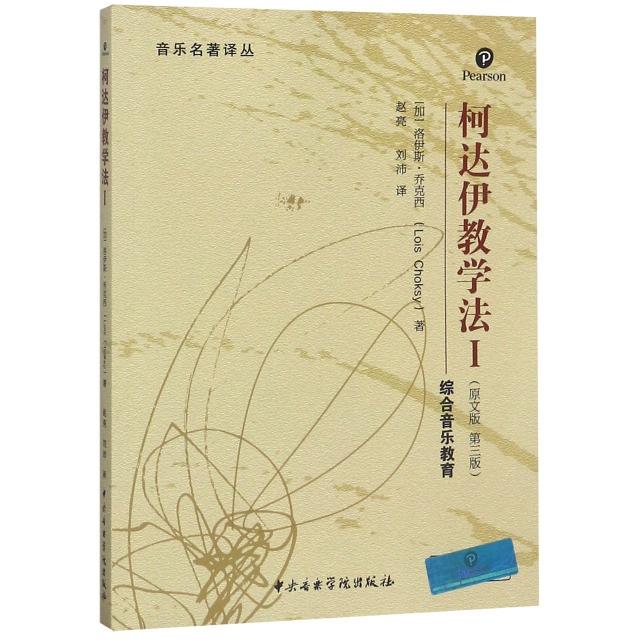 柯達伊教學法(Ⅰ綜合音樂教育原文版第3版)/音樂名著譯叢