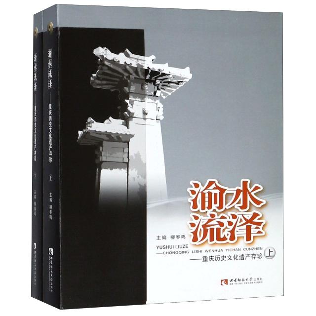 渝水流澤--重慶歷史文化遺產存珍(上下)(精)