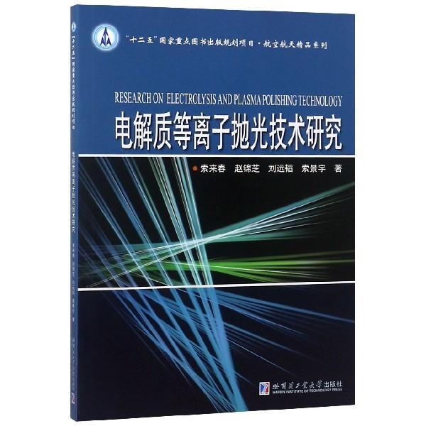 電解質等離子拋光技術研究/航空航天精品繫列