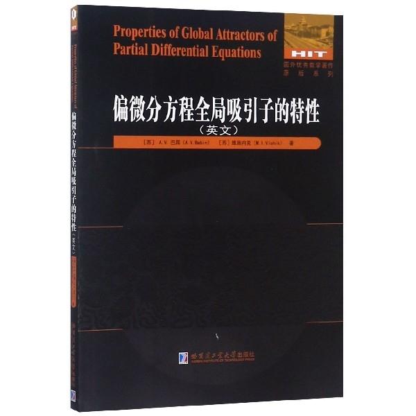 偏微分方程全局吸引子的特性(英文)/國外優秀數學著作原版繫列