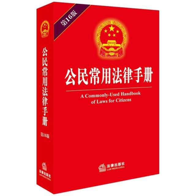 公民常用法律手冊(第16版)
