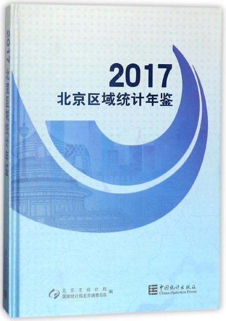北京區域統計年鋻(附光盤2017)(精)