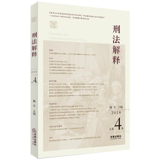 刑法解釋(2018總第4卷)