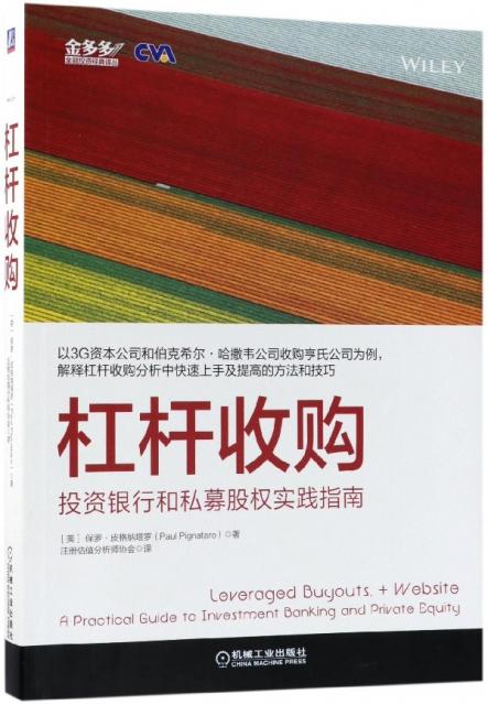 杠杆收購(投資銀行和私募股權實踐指南)/金多多金融投資經典譯叢