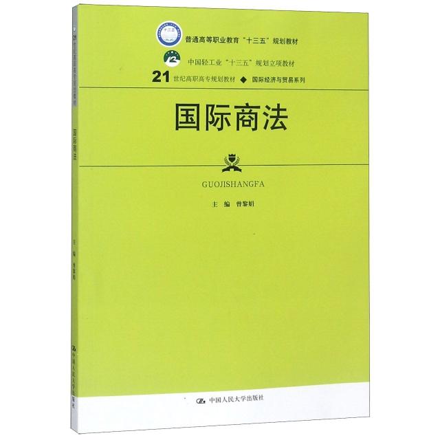 國際商法(21世紀高職高專規劃教材)/國際經濟與貿易繫列
