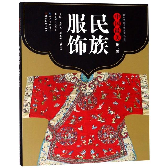 中國最美民族服飾/圖說中國非物質文化遺產