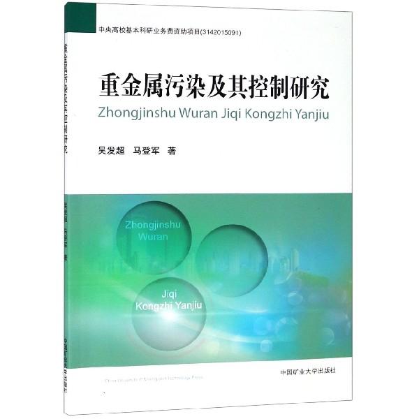 重金屬污染及其控制研究