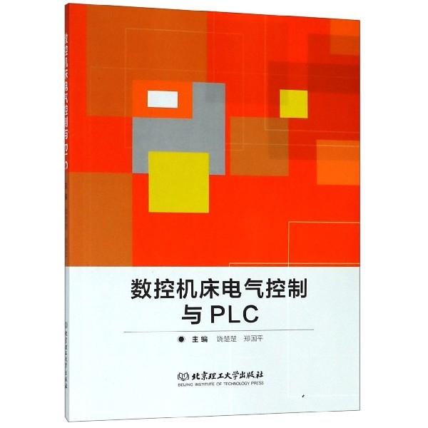 數控機床電氣控制與PLC