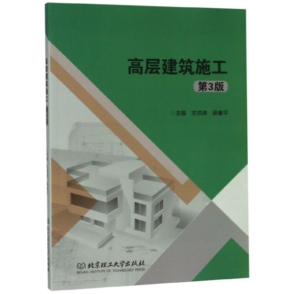 高层建筑施工(第3版