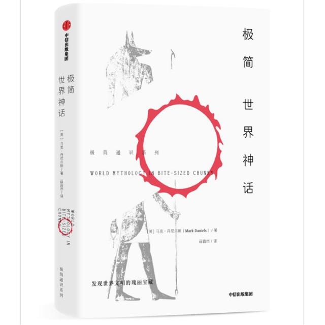 極簡世界神話(精)/極簡通識繫列