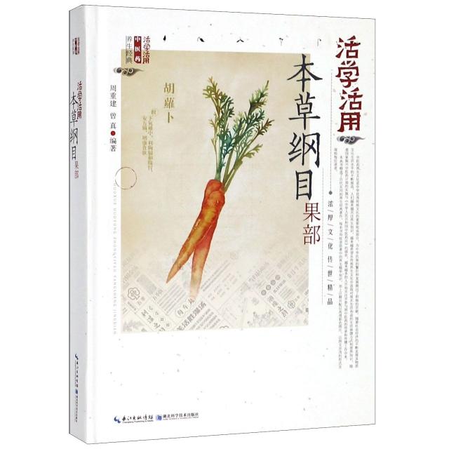 活學活用本草綱目果部(精)/活學活用中醫藥養生經典