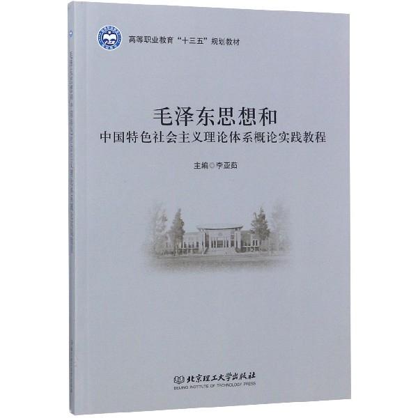 毛澤東思想和中國特色