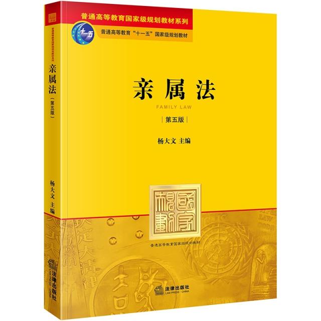 親屬法(第5版)/普通高等教育國家級規劃教材繫列