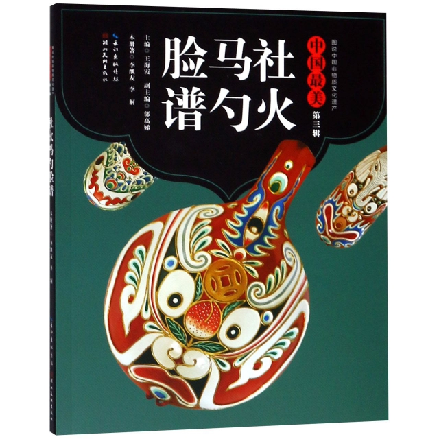 中國最美社火馬勺臉譜/圖說中國非物質文化遺產